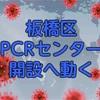 板橋区PCRセンター開設へ動く