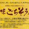 今年も京都タカシマヤで、京の味ごちそう展。本日22日からです!