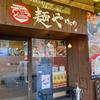麺や はじめ 広島総合グランド前店(西区)元祖広島風台湾まぜそば