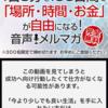 【門外不出の情報を無料公開!】