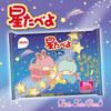 【お菓子】栗山米菓「星たべよ」がキキララとコラボ☆彡涼し気なパッケージに癒される。