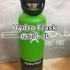 持ち歩いてもダサくない!Hydro FlaskのPOPなカラーリングは真空断熱ボトルの革命だ!
