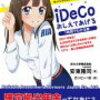 SBI証券がiDeCo手数料を0円にするようです