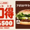 バーガーキングで2個で500円のキャンペーン開始🎵詳しくはこちら