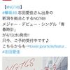 マジ?タワレコの販促ツイートにNGTオタ激怒。「欅坂の志田愛佳さんの出身地を拠点とするNGT」