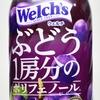 ウェルチの中ではそこまで濃い味ではないぶどうジュース「Welch's ぶどう1房分のポリフェノール」
