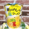 チキンのコクと、さっぱり酸っぱいレモンの風味!カルディ塩ラーメン