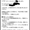 ThinkPad8修理レポート(1回目)