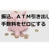 【本当の節約】ATM引き出しや振込に手数料を支払わずに暮らそう