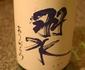 『羽水 純米 おりがらみ』羽のように軽く、水のように透明な、なんとも優しいお酒です。