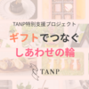 TANP特別支援プロジェクト「ギフトでつなぐ しあわせの輪」、掲載企業様の募集開始とクーポンプログラム開始のお知らせ