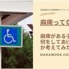 麻痺にも種類があるの?子どもの麻痺はどう介助すればいい?