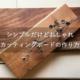 【簡単DIY】シンプルでおしゃれなカッティングボードの作り方【初心者向け】