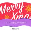 シングルの配信手数料が無料!TUNECORE JAPANからクリスマスプレゼントです