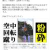 竹島でテコンドー少年 旭日旗を粉砕 それ不法入国ですが… 2021年6月26日