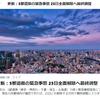2020年5月25日緊急事態宣言解除!の雑談