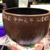 熊本 アイディア仏壇店 令和元年お祝い24金象嵌