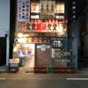 昨日は天野さんの店で美味しい食事とトークを楽しみました..