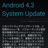 Androidアップデート
