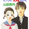 山田雨月先生の 『ぐりさんの受難な日々』(全1巻)を公開しました