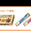 【ルックチョコレート、ナボナ】『新 まだある。大百科@初見健一』終わりゆく平成とともに昭和から変わらぬロングセラーお菓子を語る②