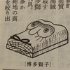 広辞苑の挿絵