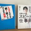 【読書の秋なのでこれから読む本2冊を選んでみた】