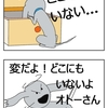 【犬漫画】俺はゴキか!