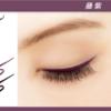 絶妙モーヴ。藤紫のリキッドアイライナー