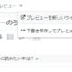 【はてなブログ】意外と知らないプレビューのすごい使い方!!