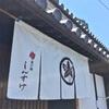 鬼の厨 しんすけ:岡山 倉敷