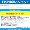 札幌周辺情報 他 5月28日01:00(木)2020