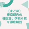 【まとめ】東京都内の各国立小学校6校を徹底解説