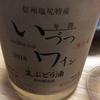 井筒ワイン 生にごりワイン ナイアガラ白