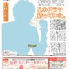 読売ファミリー1月28日号インタビューは生田斗真さんです。