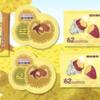 2017年秋に発売される62円切手