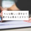 中1で習う語彙の『彙』書けますか?漢字の学習にはスマイルゼミがおすすめ