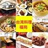 【オススメ5店】名古屋(名古屋駅/西区/中村区)(愛知)にある台湾料理が人気のお店
