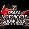 イベント情報|国内最大級のバイク祭典!(大阪・東京)モーターサイクルショー 2019