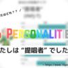 (所要時間10分)性格診断テスト『16Personalities』やってみた