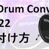 【ぷらNET通信】KICK DRUM CONVERTER KD-A22 取り付けてみた