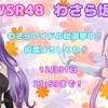 【企画】わさらー団アイドル総選挙
