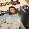 【ネタバレ】闇金ウシジマくんPart3の感想と情報商材について【映画】