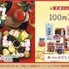 今年も100円ローソンから「おせち」が登場!32種類に増えて豪華なラインナップに!