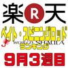 【楽天週間ランキング】ベイトロッド・スピニングロッド編