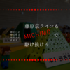 【おそとのええとこ】藤原京ラインもMICHIMOで駆け抜けろ!(3)【奈良-明日香村/四神の館】
