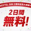 FREETEL 2周年の特典がイカす!