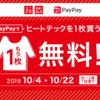 PayPayでユニクロのヒートテックを買うともう1枚無料でもらえる!