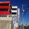 1月11日11時リニューアルオープンの一番舘横浜泉店に行ってきました