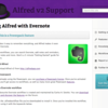 Alfred×Evernoteでノートを探す